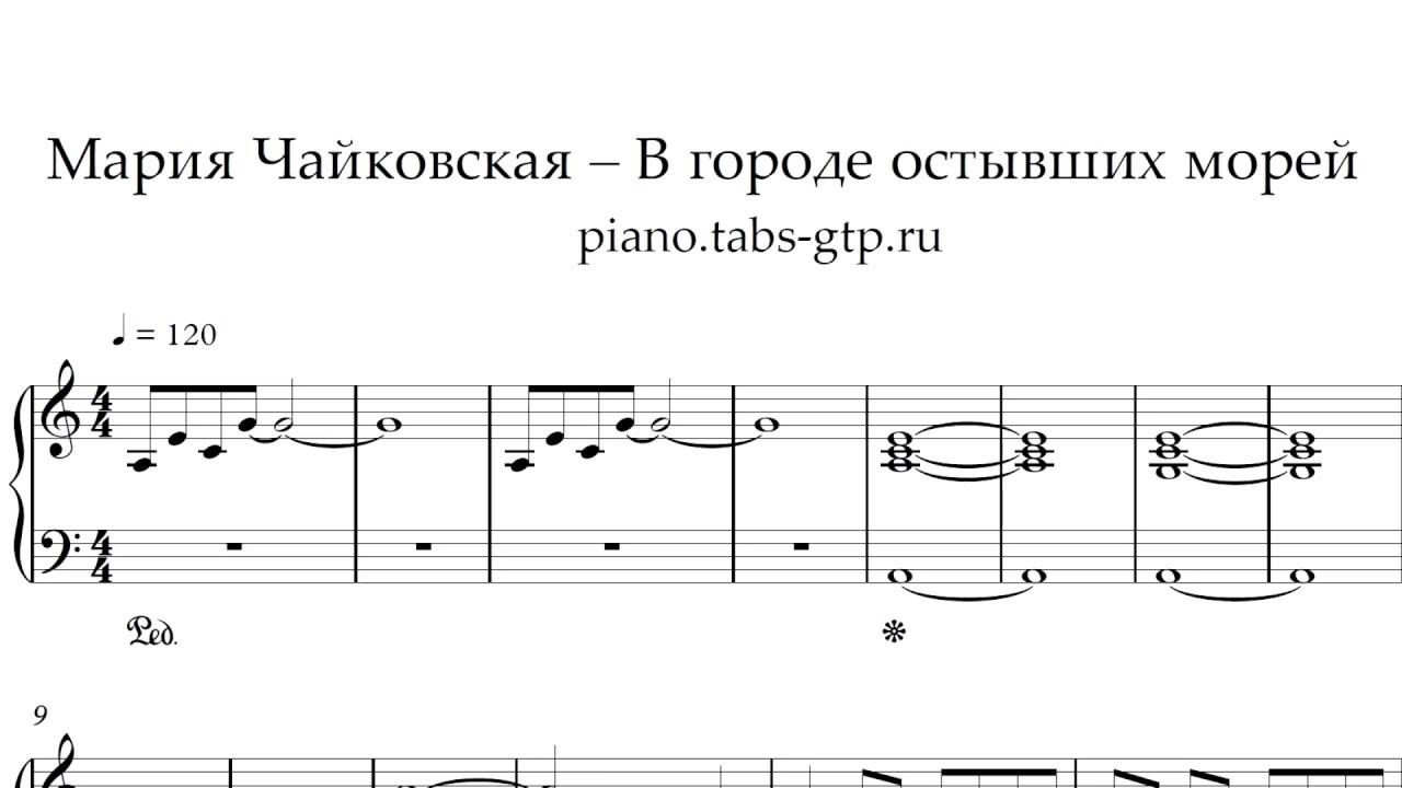 Мария чайковская душа аккорды