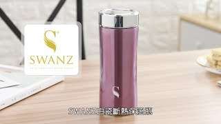 Swanz陶瓷保溫杯 製作過程