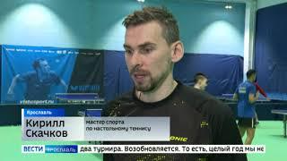 В Ярославле впервые проходят сборы российской сборной по теннису
