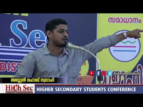 MSM Highsec 2017 | Students Conference | Abdul Wahab Swalahi | Alappuzha