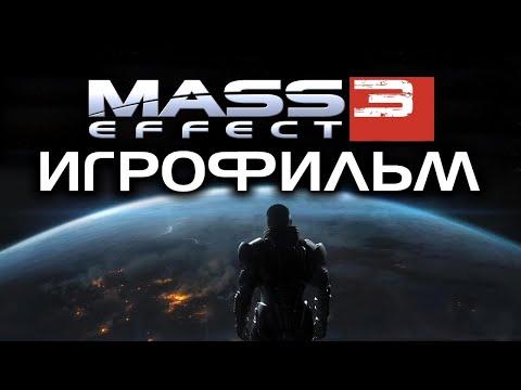 Mass Effect 3 игрофильм (История Джона Шепарда Часть 3)