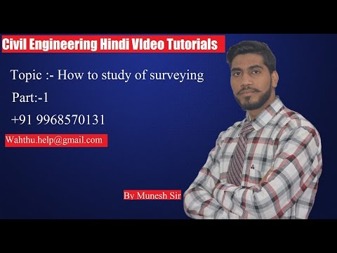 How to study of surveying |Introduction part 1|Hindi tutorials