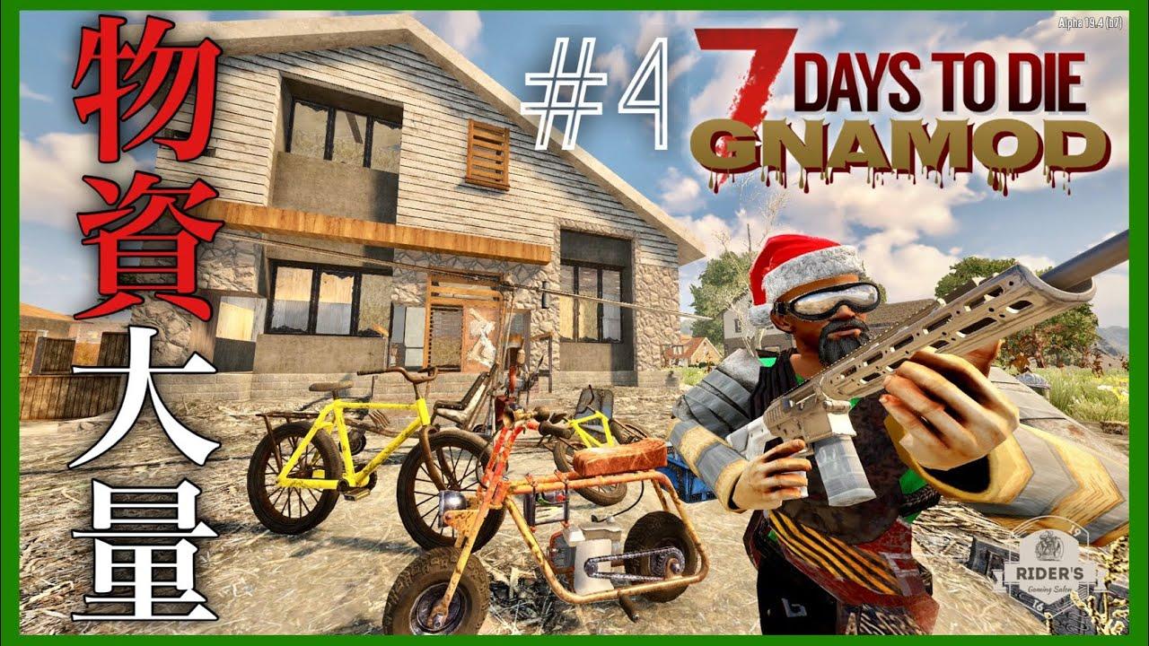 武器の宝庫!2日目で考えれないくらい武器が揃ったんで反撃します!【7Days to Die】GnaMod#4