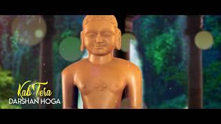 Kab Tera Darshan Hoga | Ankit Batra | Jain Bhajan | Soothing