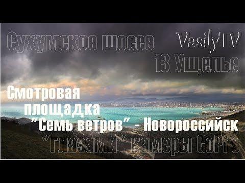 """Краснодарский край, Сухумское шоссе 13 Ущелье, """"Семь ветров"""" - Новороссийск  глазами камеры GoPro"""
