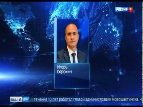 Игорь Сорокин стал заместителем губернатора Ростовской области