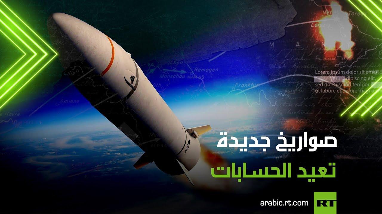 صواريخ جديدة تعيد الحسابات