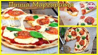 🔴 Пицца Маргарита | рецепт итальянская пицца | вкусная пицца в домашних условиях,