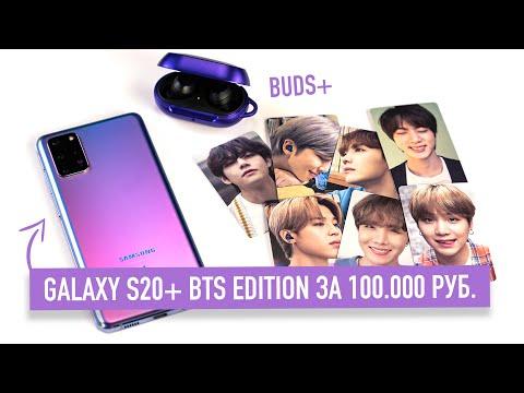 Распаковка Galaxy S20+ BTS Edition за 100.000 руб.