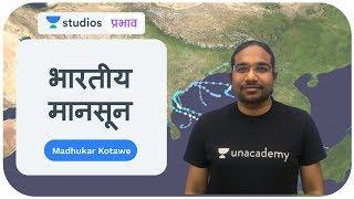 Indian Monsoon I UPSC CSE 2020 - Hindi I Madhukar Kotawe