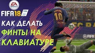 FIFA 18 КАК ДЕЛАТЬ ФИНТЫ НА КЛАВИАТУРЕ?