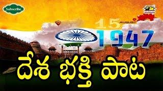 Egirindi Egirindi  Swatantra janda || Patriotic songs || Musichouse27