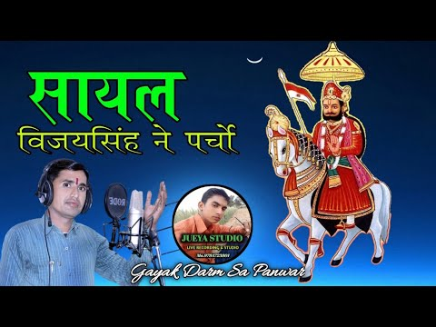 सायल !! रामदेव जी की पुरानी सायल !! Sayal Darm Sa Panwar !! देसी भजन