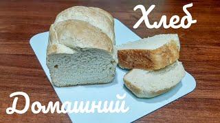 ДОМАШНИЙ ХЛЕБ Спасибо Бабушке за РЕЦЕПТ теперь хлеб НЕ покупаю