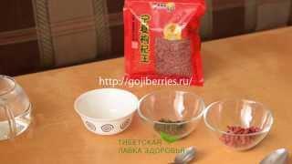 Чай из ягод годжи