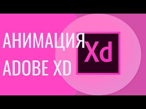 Анимация в Adobe Xd. Как работать с анимацией в Adobe Xd
