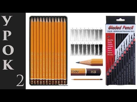 видео: Как выбрать карандаш для рисования (какие карандаши нужны).