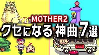 【マザー2】癖になる神曲7選【MOTHER2】