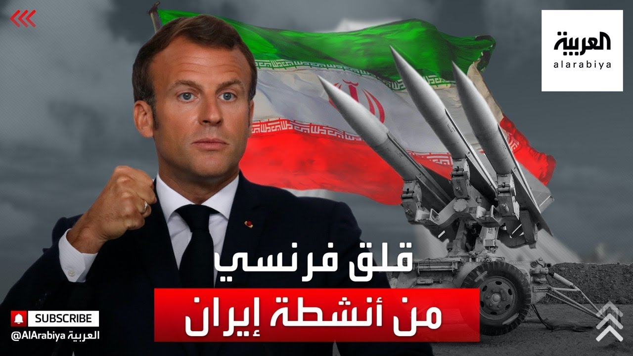 برلماني فرنسي يطالب بمشاركة السعودية في مشاورات الملف النووي لإيران  - نشر قبل 6 ساعة