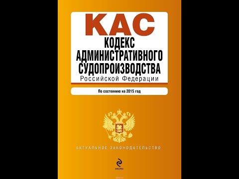 Статья 102, КАС 21 ФЗ РФ, Неизвестность места пребывания административного ответчика