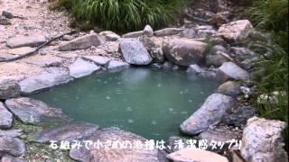 新潟: 蓮華温泉 (雲上の秘湯めぐり)