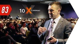 Саммит 10Х - Сколько стоит YouTube канал?   Бегущий Банкир