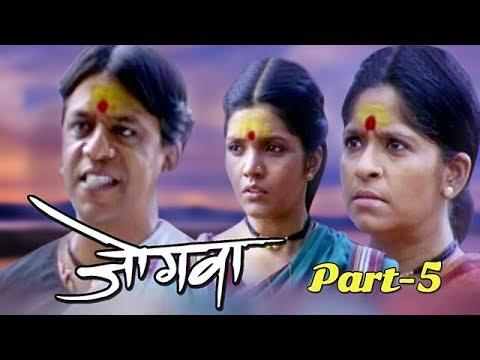 Jogwa (2009) Part 5 | National Award Winner | Mukta Barve Upendra Limaye
