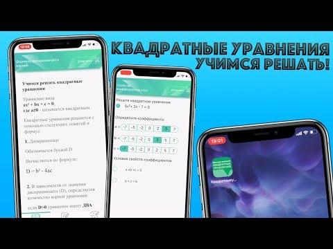 Квадратные уравнения на IPhone! Как решать квадратные уравнения?