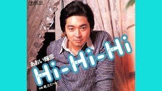 あおい輝彦 Hi-Hi-Hi 作詞:森雪之丞 作曲:森雪之丞 Hi-Hi-Hi 春になっ...