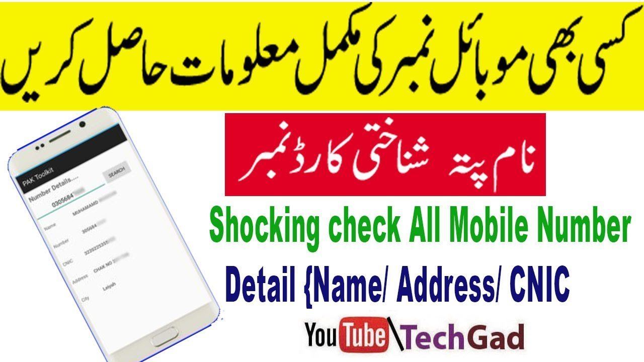 bhints How To Check Mobile Number Owner Details In Pakistan