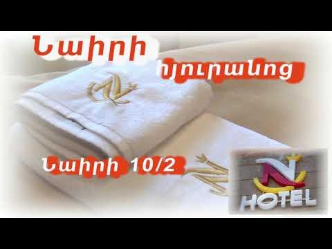 NAIRI HOTEL-Նաիրի հյուրանոց