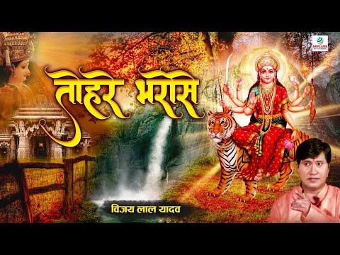Tohre Bharose \\  New Mata Bhajan 2014 By Vijay Lal Yadav