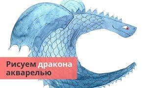 🐉 Как нарисовать дракона акварелью — kalachevaschool.ru — Поэтапный урок с Сашей Балашовой