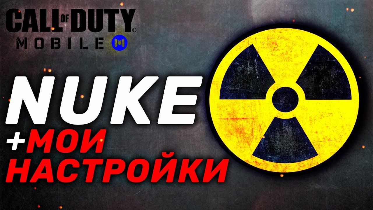 NUKE + новые настройки Call of Duty mobile