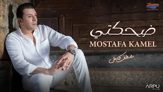 Mostafa Kamel - Dehkety [Official Lyrics Video] | مصطفى كامل - ضحكتي
