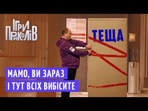 Как зять тещу по почте в АД отправил - Игры Приколов 2019 | Квартал 95