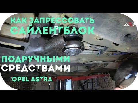Ремонт опель астра g ремонт своими руками видео