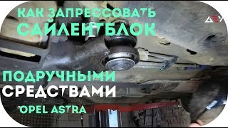 Opel Astra G Ремонт підвіски / AEYTV