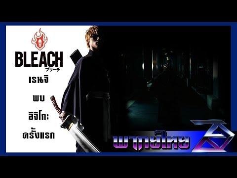 Bleach 2018  เรนจิพบอิจิโกะครั้งแรก!!! (พากย์ไทย) [Unofficial]