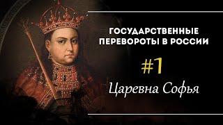 Документальные фильмы - Царевна Софья