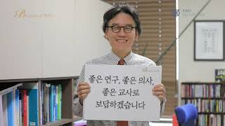 서울대학교 의과대학 후원의 밤 주제영상