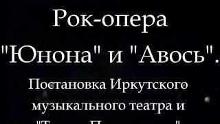 """""""Театр Пилигримов"""" - """"Юнона"""" и """"Авось"""" 1996 г."""