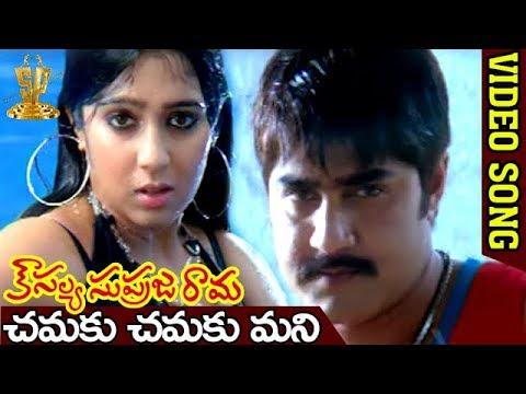 Chamku Chamku Mani Video Song | Kousalya Supraja Rama | Srikanth | Charmi |  Suresh Productions