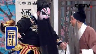 《中国京剧像音像集萃》 20190806 京剧《黑旋风李逵》 2/2  CCTV戏曲