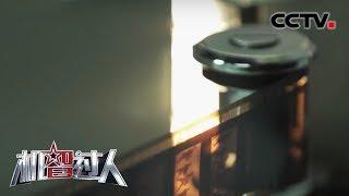 [机智过人第三季]万余部电影胶片受损 电影修复与时间赛跑抢救经典| CCTV