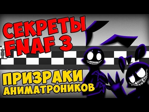 видео: five nights at freddy's 3 - ПРИЗРАКИ АНИМАТРОНИКОВ