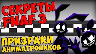 Five Nights At Freddy s 3 ПРИЗРАКИ АНИМАТРОНИКОВ