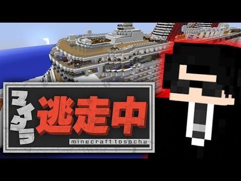 【Minecraft】逃走中をマイクラでやってみた!inディズニーシーの豪華客船 escape from hunters in Disney world