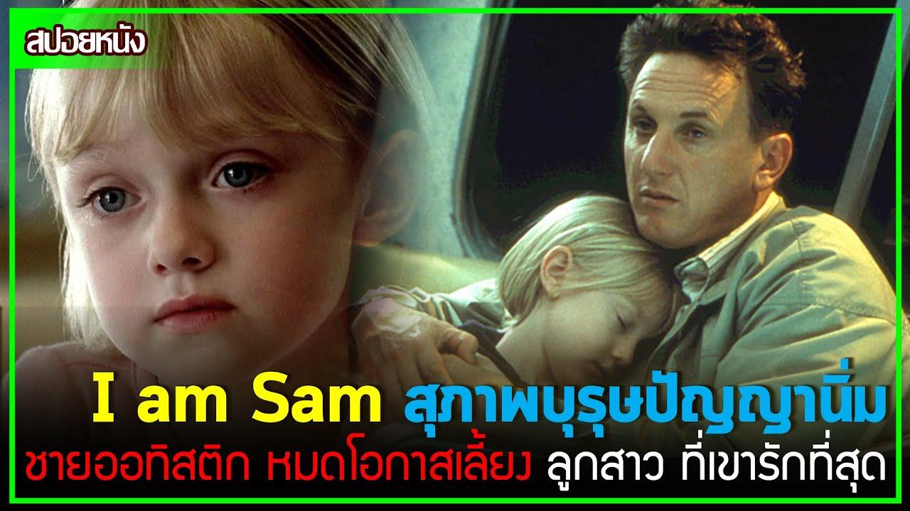 ชายออทิสติก หมดโอกาสเลี้ยง ลูกสาว ที่เขารักที่สุด สปอยหนัง I am Sam สุภาพบุรุษปัญญานิ่ม