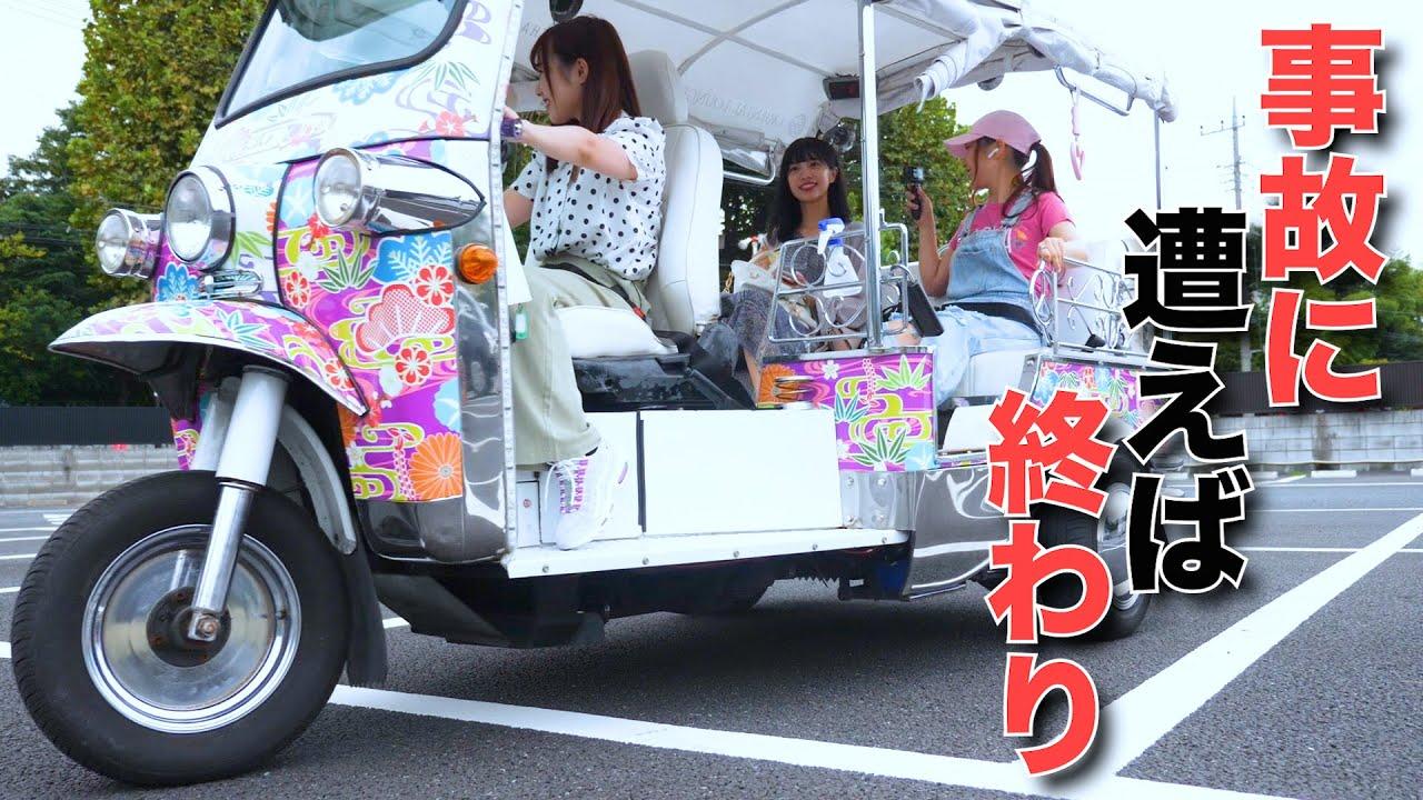 【命懸け】ペーパードライバーと無免許の女子3人がトゥクトゥクで走りまわる